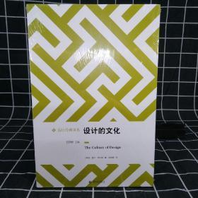 设计的文化 设计经典译丛