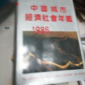 中国城市经济社会年鉴1986