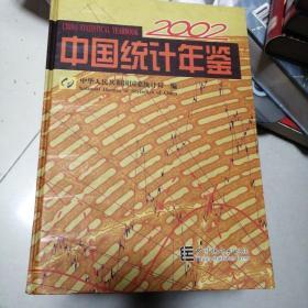 2002年中国统计年鉴