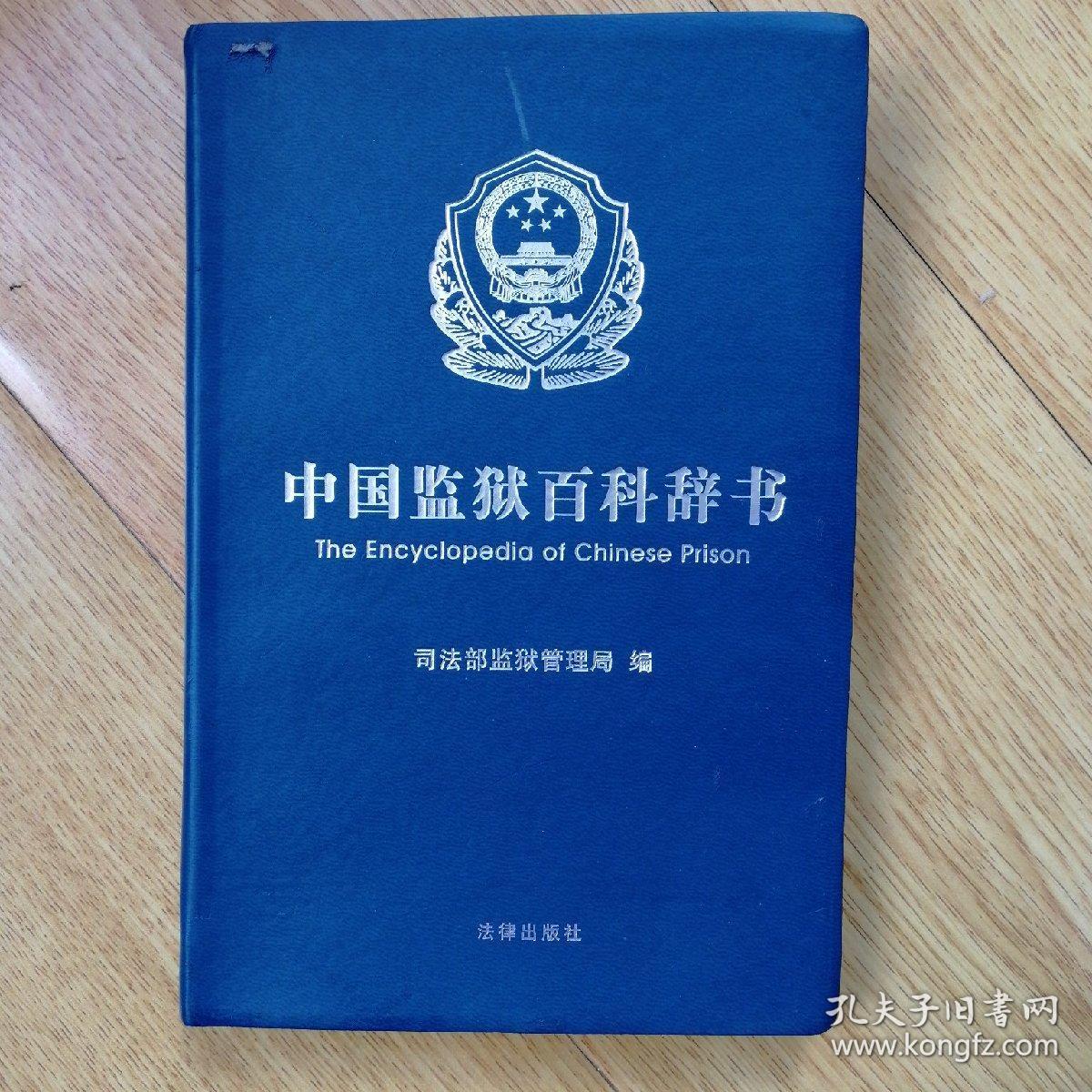 中国监狱百科辞书