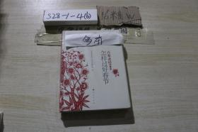 百家录话(第二辑)怎样过好春节 单本销售