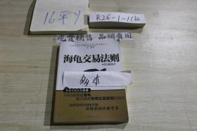 海龟交易法则 珍藏版(单本销售)