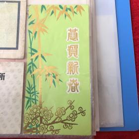 1985年恭贺新春请柬卡片 首都春节联欢办公室 十分稀少