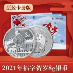 2021年贺岁金银币纪念币 牛年3元福字币 8克纯银币单枚带册(全款现货)
