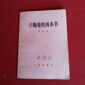 评陶铸的两本书