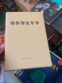 韩怀智论军事 签名