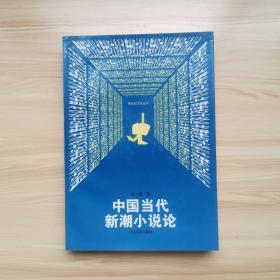 跨世纪文论丛书:中国当代新潮小说论  吴义勤著