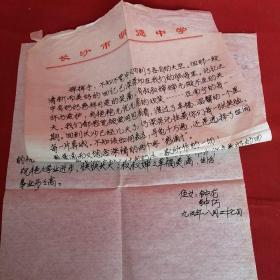 一位小女孩的信1993年