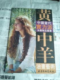 中国当代实力派油画精品丛书 黄中羊