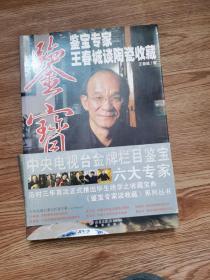 鉴宝:鉴宝专家王春城谈陶瓷收藏
