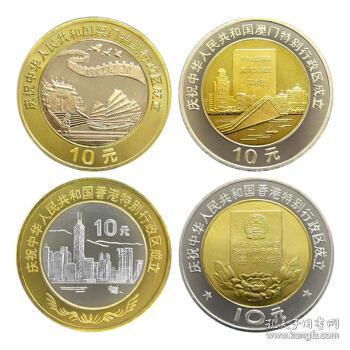中国香港澳门回归纪念币 10元双色纪念币 卷拆品相硬币套装 香港澳门回归纪念币大全套 4枚小圆盒装