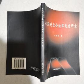 彝族传统社会法律制度研究