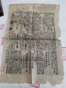 民国原版老报纸:红色收藏 重要苏区机关报 红色中华 一九三二年九月廿七日 《红色中华》 8开一页 品相较差,极罕见。