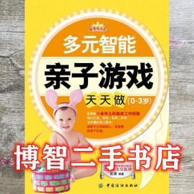 多元智能亲子游戏天天做03岁母婴悦读汇② 安涛 中国纺织出版社 9787506485449