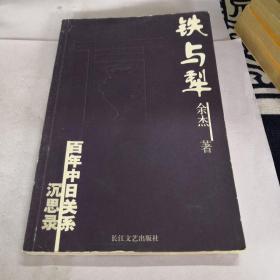 铁与犁:百年中日关系沉思录