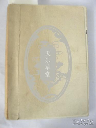 """山西省""""五.七""""干校学员笔记本—记录了1971年左右的笔记(好内容生动)"""