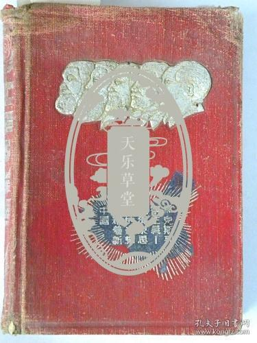 山西省党校学员笔记本(记录了1956年—60年断断续续的笔记)