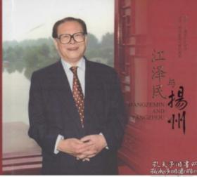 《正版包邮》 江泽民与扬州(带护封) 中央文献出版社