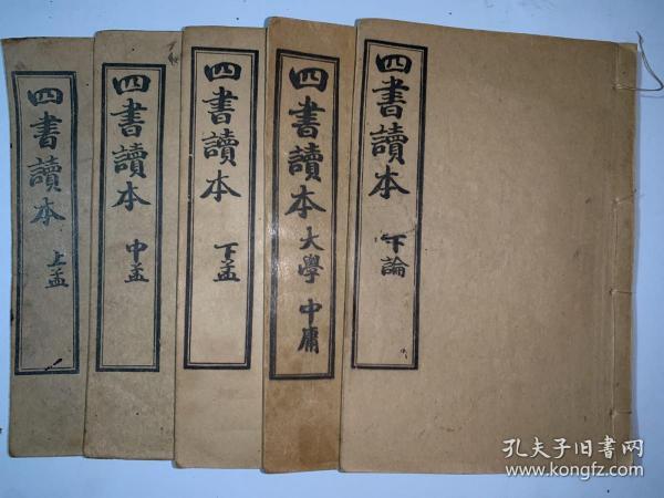 四书读本——孟子:上孟、中孟、下孟,大学中庸,下论
