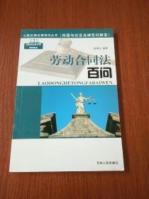 公民实用法律百问丛书:劳动合同法百问