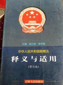 中华人民共和国婚姻法释义与适用