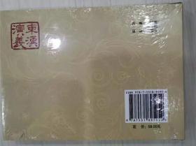 50开小精连环画《东汉演义第59集黄巾起义》绘画 满振江 【收官】