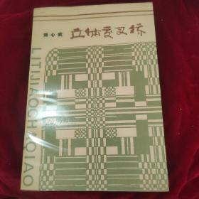 立体交叉桥(刘心武签赠本)