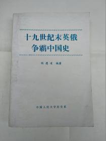 十九世纪末英俄争霸中国史