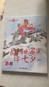 甜甜蜜蜜伴七夕/中国传统民俗节日绘本
