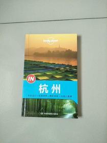 孤独星球Lonely Planet旅行指南系列 IN 杭州 库存书 参看图片
