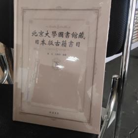 北京大学图书馆藏日本版古籍书目(上下)