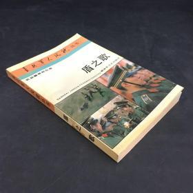 当代军人风貌丛书:盾之歌