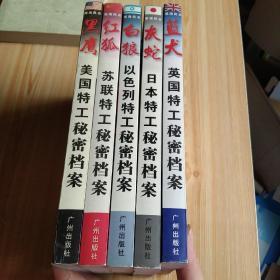 谍海风云(黑鹰、灰蛇、红狐、白狼、蓝犬)5本合售!