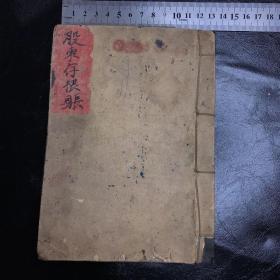 民国账本,民国二十八年正月告日止