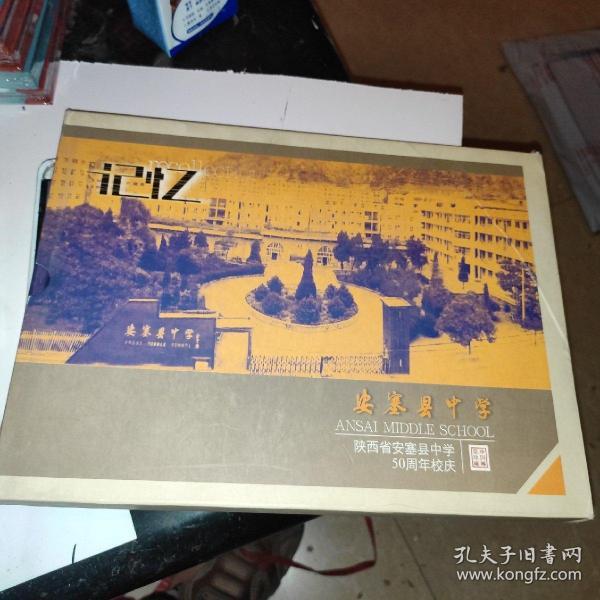 记忆  安塞县中学50周年校庆大十六开册子 邮票