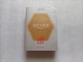刑法学原理 第三卷