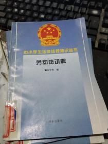 中小学生法律法规知识丛书 劳动法讲解