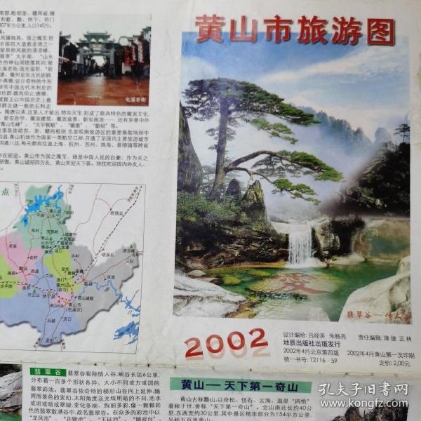 黄山市旅游图/2002年4版1印