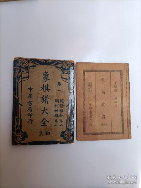 象棋谱大全 【两本合售】中华书局,看图订购