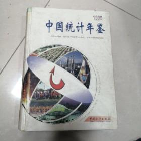 中国统计年鉴.1999(总第18期)