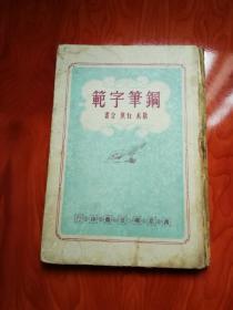 钢笔字范 散木 白蕉合书 精装16开 民国三十八年三月初版