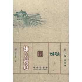 雄关漫道-沧桑河山-历史人文地理安介生9787544522779长春出版社