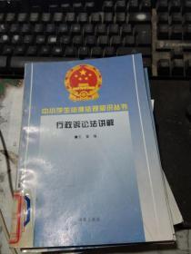 中小学生法律法规知识丛书 行政诉讼法讲解