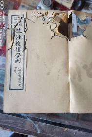 撼龙经疑龙经批注校补合刻,杨公风水