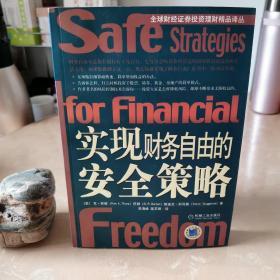 实现财务自由的安全策略