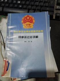 中小学生法律法规知识丛书 刑事诉讼法讲解