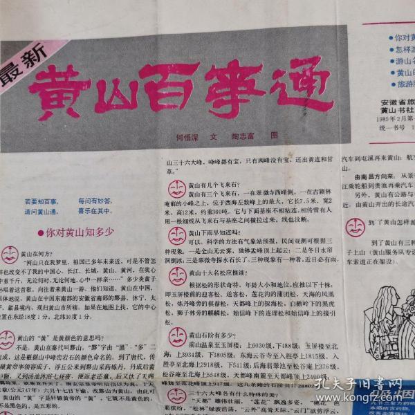 最新黄山百事通/1985年1版1印