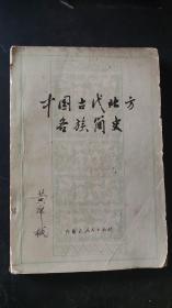 中国古代北方各族简史
