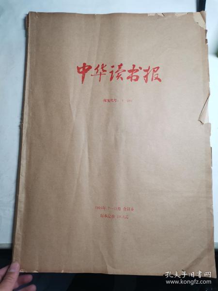 中华读书报1995年7—12月合订本