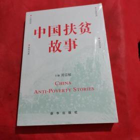 中国扶贫故事(未拆封)
